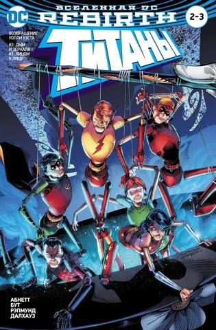 Вселенная DC. Rebirth. Титаны #2-3; Красный Колпак и Изгои #1