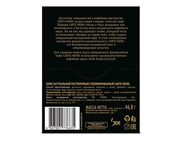 цена Carte Noire Original, 26 шт по 1,8 г