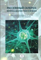 Рассеянный склероз: вопросы диагностики и лечения