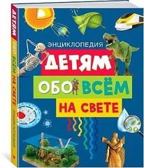 Детям обо всем на свете. Энциклопедия