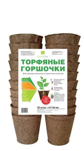 Горшочки торфяные 100х110 круглые упаковка 20шт