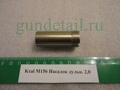 Насадка оригинальная в ассортименте для Kral M156, М27, Kinematix, Tundra, Azteca, ЭКО, KRX