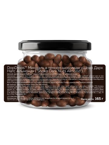 "DopDrops(tm) Миндаль в темном шоколаде ""Шоко Дарк Натс Альмонд"" (""Shoko Dark Nuts Almond"")"