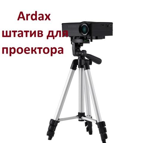 Штатив напольный для проектора
