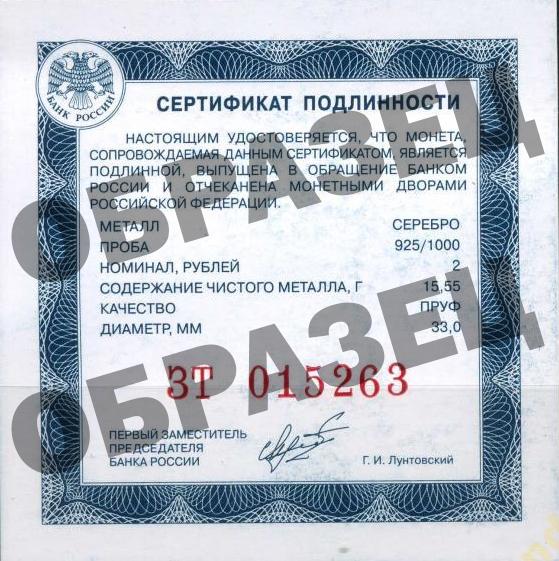 2 рубля. Художник И. К. Айвазовский. 2017 год. Proof