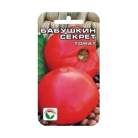 Бабушкин секрет 20шт томат (Сиб сад)