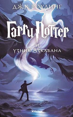 Гарри Поттер и узник Азкабана |  Роулинг Дж.К.