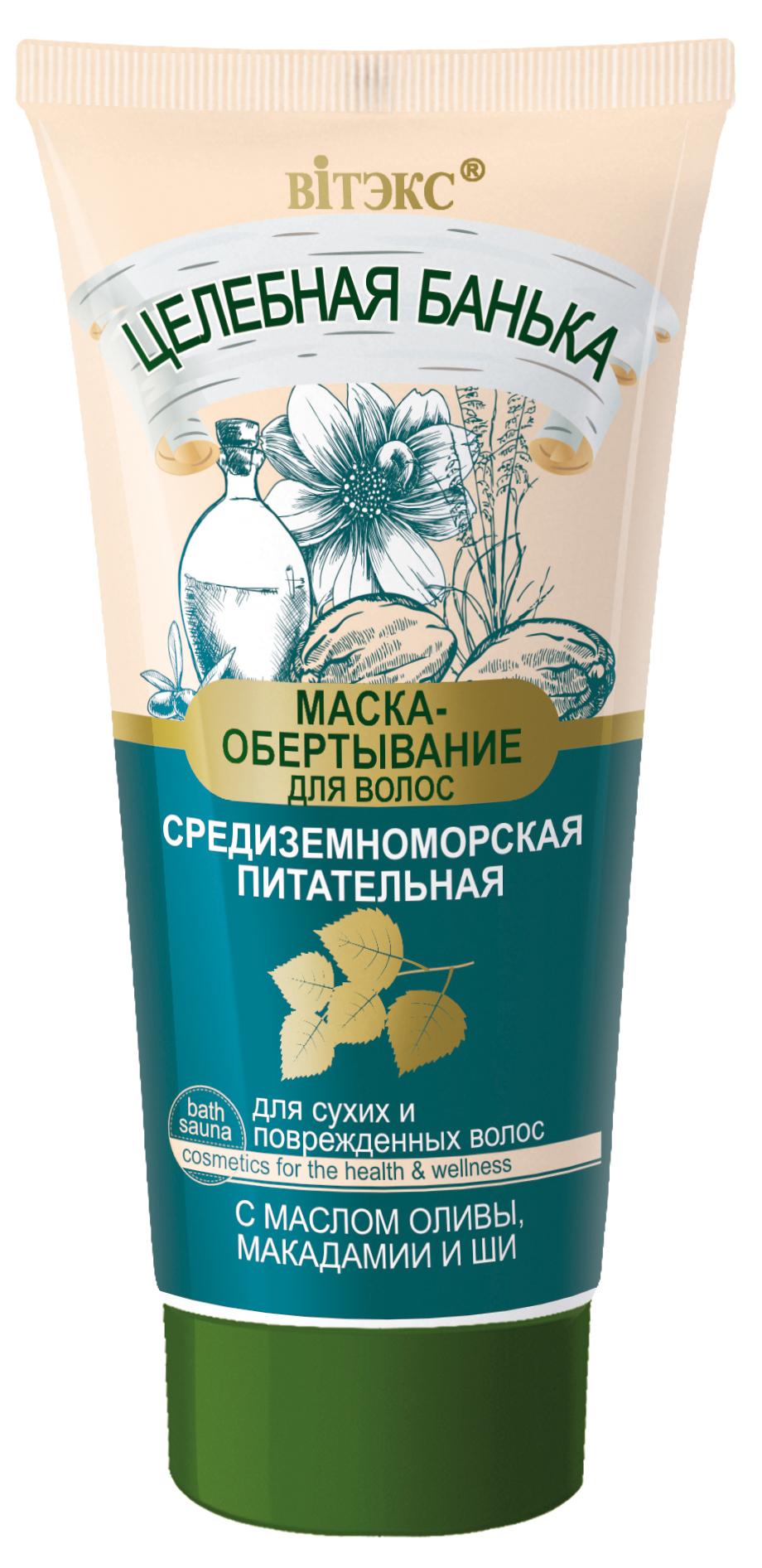 Средиземноморская питательная маска-обертывание для сухих и поврежденных волос со скидкой до 20%