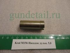 Насадка оригинальная в ассортименте для Kral M156, М27 и некоторые модели М155 (ЭКО) 12калибр