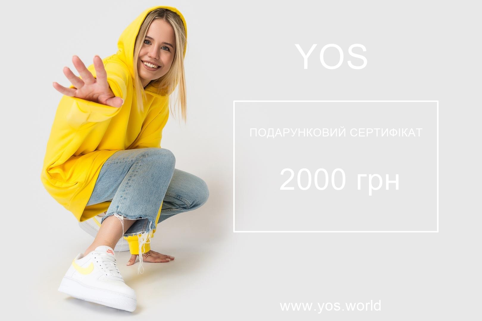 Электронный подарочный сертификат от украинского бренда Your Own Style