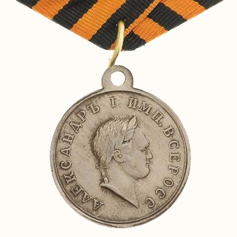 Медаль «За Храбрость» Александр I. Копия.