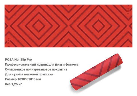 Легкий коврик для йоги Non slip Accord  183*61*0,6 см
