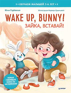 Wake up, Bunny! Зайка, вставай! Полезные сказки на английском. 3-6 лет
