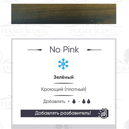 """No Pink"" пигмент для татуажа ареол от Permablend 30мл"