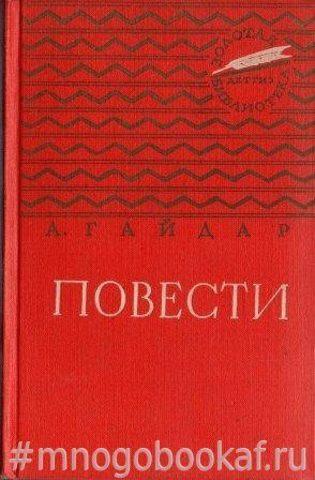 Гайдар А. Повести