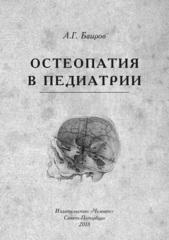 Остеопатия в педиатрии