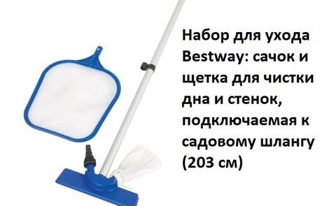 Набор для ухода 58013 /сачок и щетка/