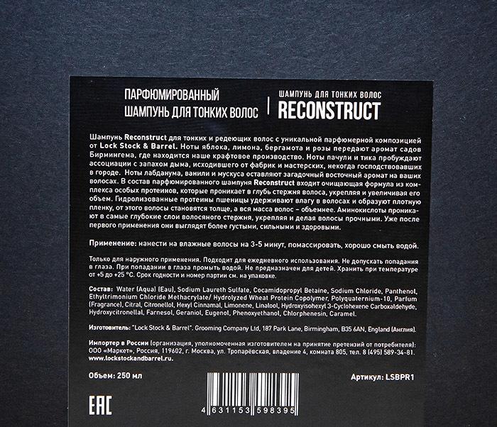 CARE173 Парфюмированный шампунь LOCK STOCK & BARREL RECONSTRUCT (250 мл) фото 04