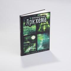 Ктулху: Детективные истории Аркхема