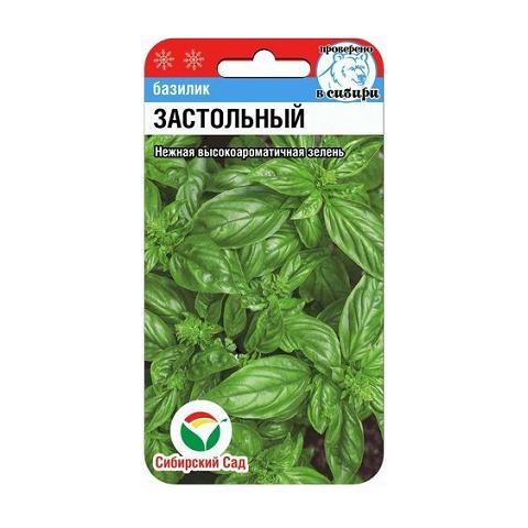 Базилик Застольный 0.5гр (Сиб Сад)