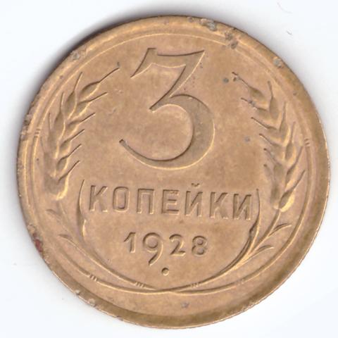 3 копейки 1928 F