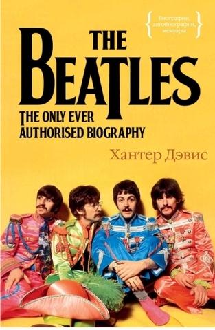 The Beatles. Единственная на свете авторизованная биография | Дэвис Х.