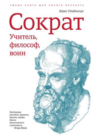 Сократ. Учитель философ воин   Стадничук Борис