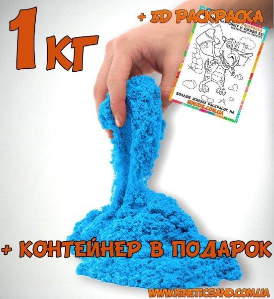 голубой кинетический песок
