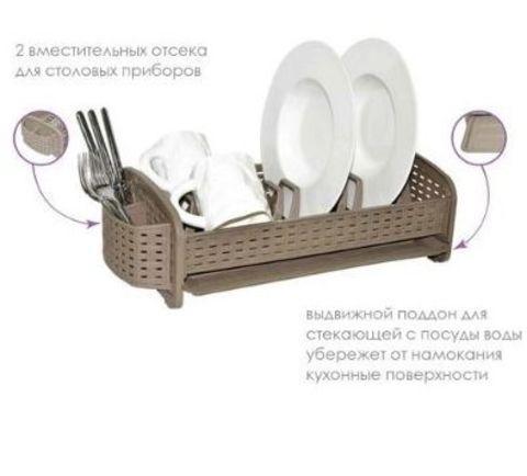 Сушилка для посуды «Ротанг»