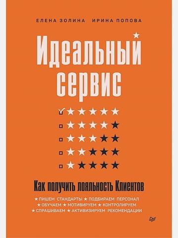 Идеальный сервис. Как получить лояльность клиентов   Золина, И. Попова