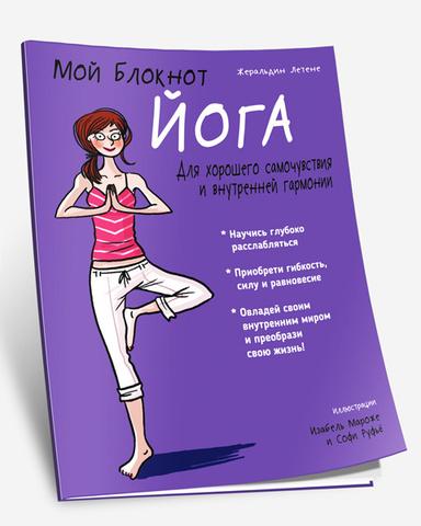 Мой блокнот. Йога Жеральдин Летене книга о здоровье и спорте