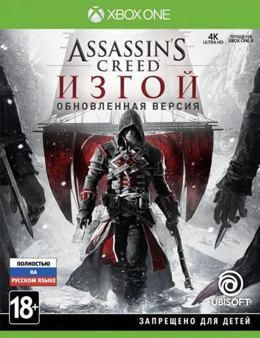 Assassin's Creed Изгой. Обновленная версия (Xbox One/Series X, русская версия)