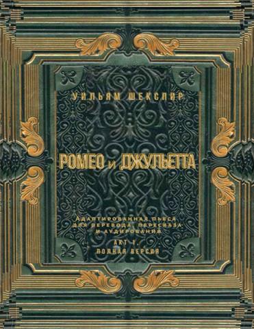 Ромео и Джульетта. Акт 1, полная версия. Адаптированная пьеса для перевода, пересказа и аудирования