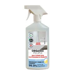 Organic PEOPLE, Эко спрей для сантехники и кафеля, 500мл