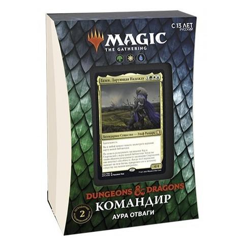 Коллекционная карточная игра Magic: The Gathering. Коммандер. Приключения в Забытых Королевствах: Аура отваги