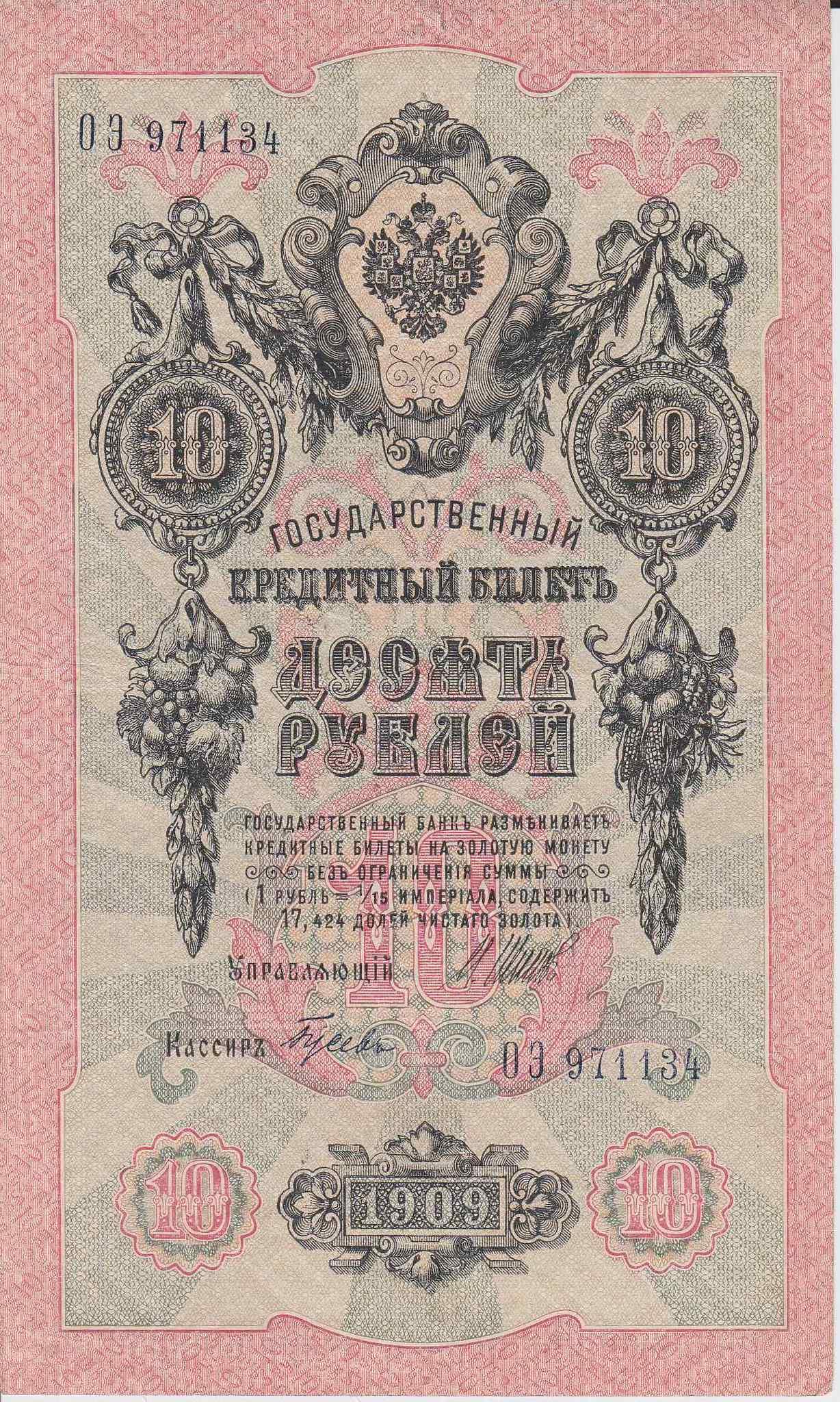 Банкнота Россия 1909 год 10 рублей Шипов/Гусев ОЭ