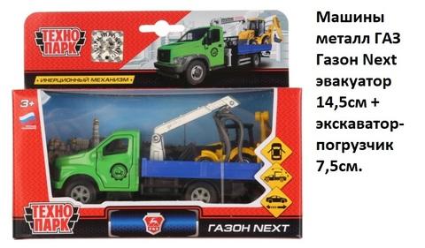Машина мет. SB-18-23G+EL-WB ГАЗ Газон Next эвакуат