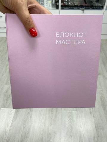 Блокнот мастера M.AKLIVE цена мастера 990 руб
