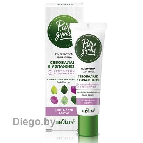 Сыворотка для лица «Себобаланс и увлажнение» , 30 мл ( Pure Green )