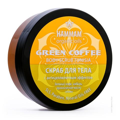 Тунисский скраб для тела Green Coffee с антицеллюлитным эффектом серии «Hammam organic oils»