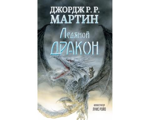 Джордж Мартин. Ледяной Дракон