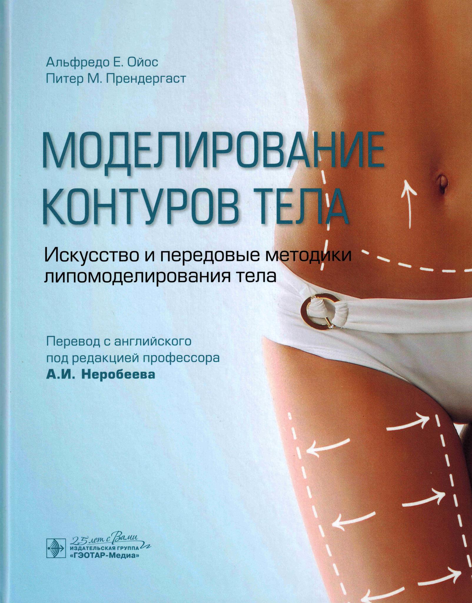 Учебники по косметологии Моделирование контуров тела. Искусство и передовые методики липомоделирования тела model_kont_tel.jpg