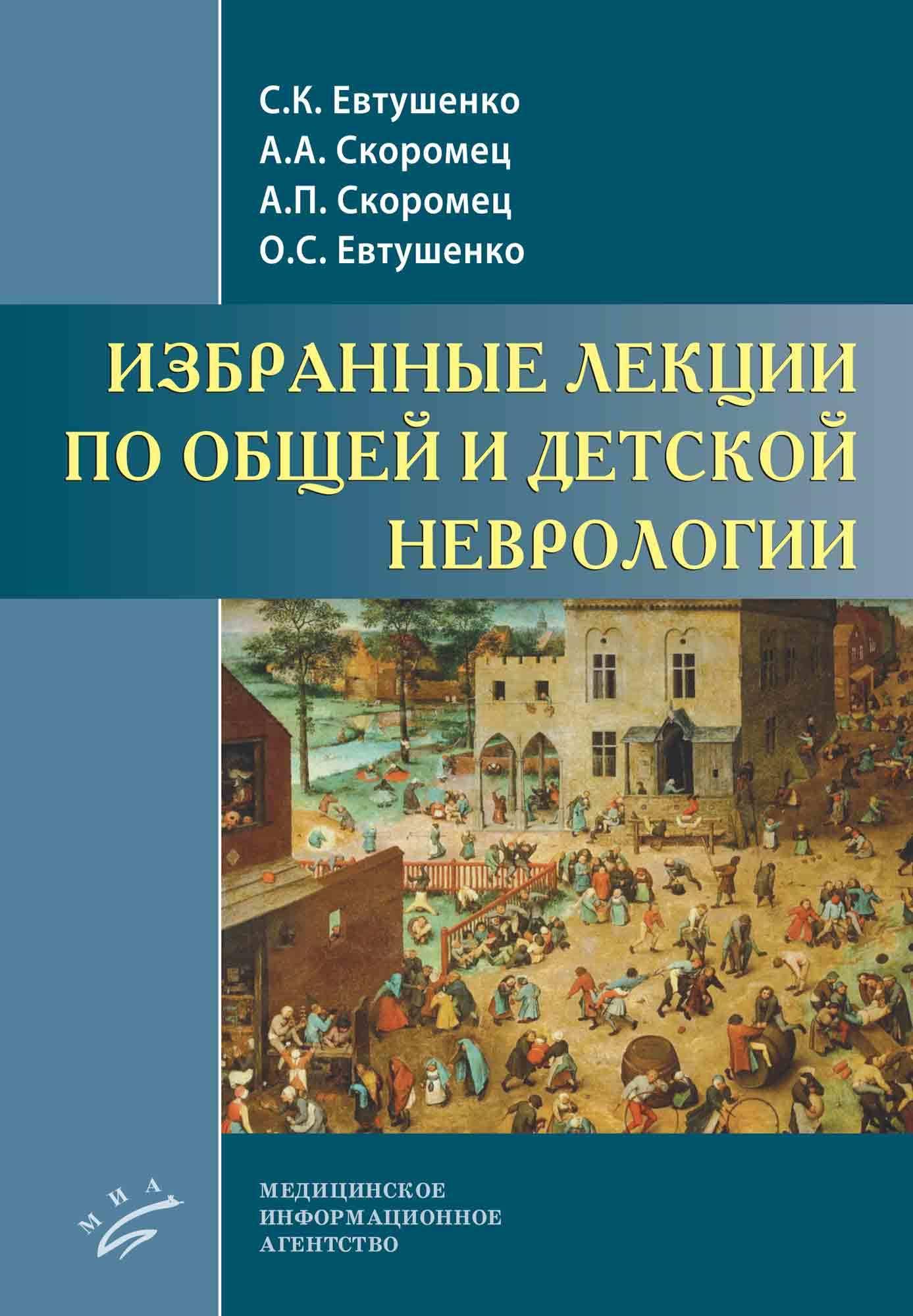 Книги студентам медикам Избранные лекции по общей и детской неврологии izb_lekcii_po_obsh_det_nevrol.jpg