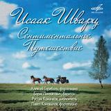 Исаак Шварц / Сентиментальное Путешествие (CD)
