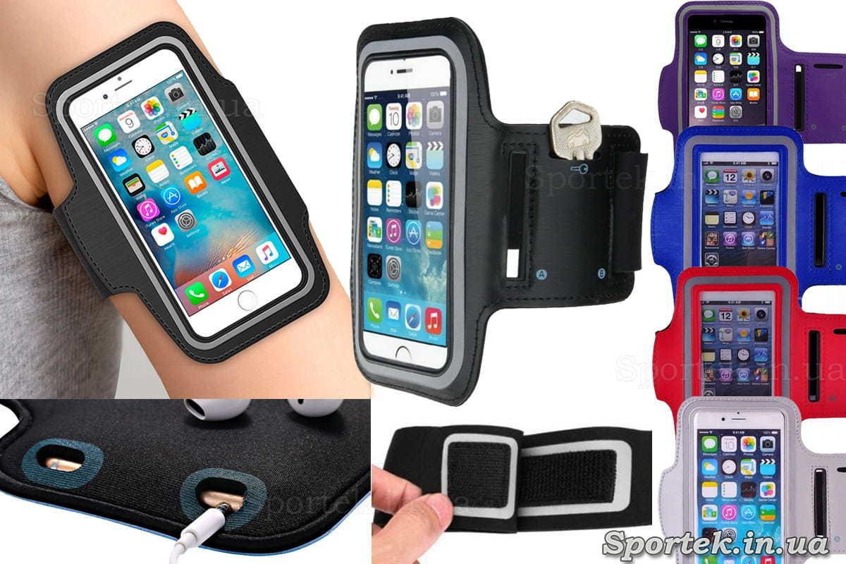 Чехол для смартфона на руку (цвета и крепление)