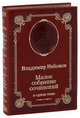 Набоков. Малое собрание сочинений