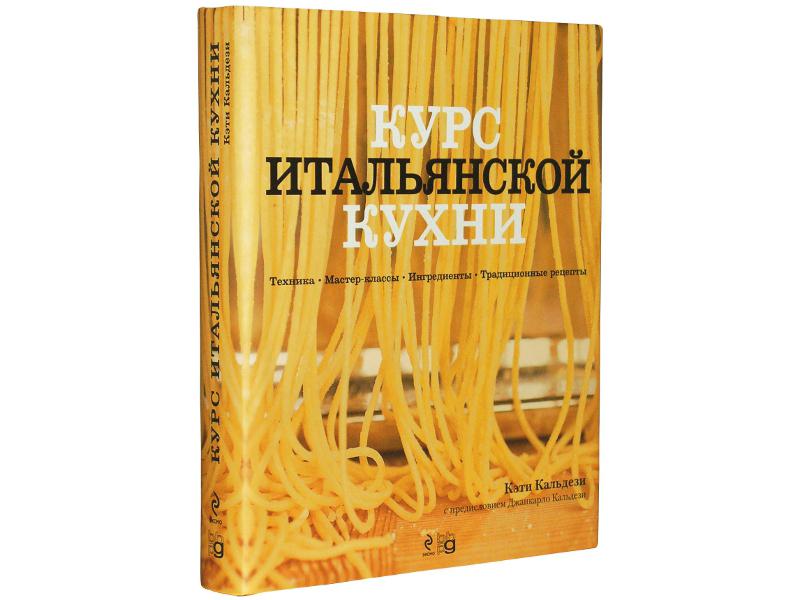 Литература Курс итальянской кухни 1.png