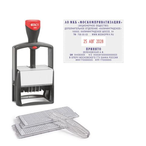 Датер автоматический Colop S2860-Set, 10 строк, самонаборный, металлический