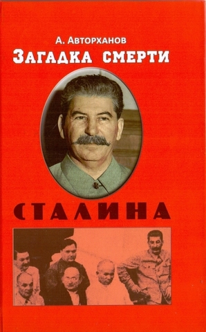 Загадка смерти Сталина