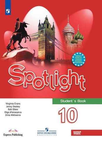 Афанасьева, Дули, Михеева Spotlight 10 кл. Английский в фокусе. Учебник. Базовый уровень. 2020